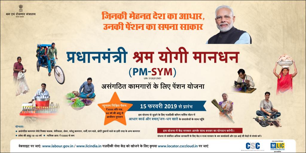 Government Mega Pension Scheme – PMSYM 2019