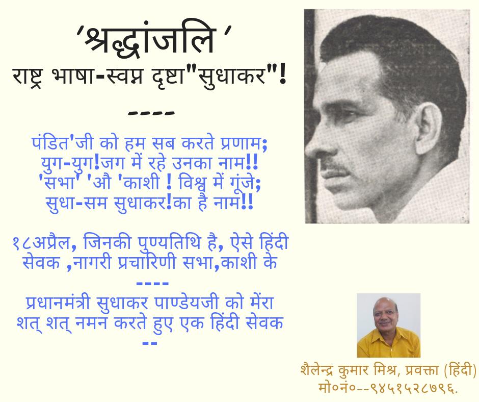 प्रधानमंत्री सुधाकर पाण्डेय poem quote by shailendra kumar mishra