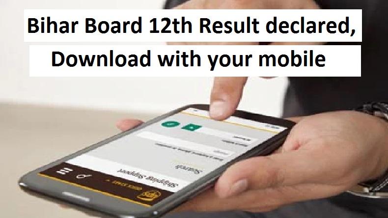 bihar 10th board result declared 2019