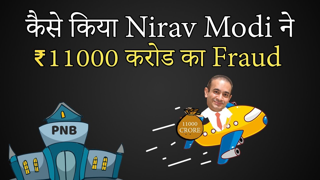 how nirav modi done the bank scam banking frauds in India case study.