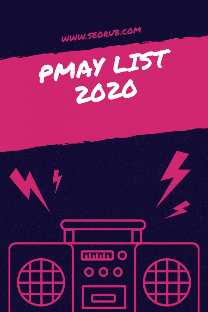 PMAY List 2020
